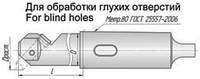 Головка расточная Dmin=140, Dmax=180, L=250мм,  для черновой и получистовой расточки глухих отверстий c хвостовиком КМ