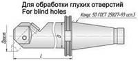 Головка расточная Dmin=110, Dmax=140,  L=350мм, для черновой и получистовой расточки глухих отверстий c хвостовиком 7/24