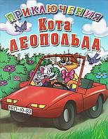 Раскраска Приключения кота Леопольда