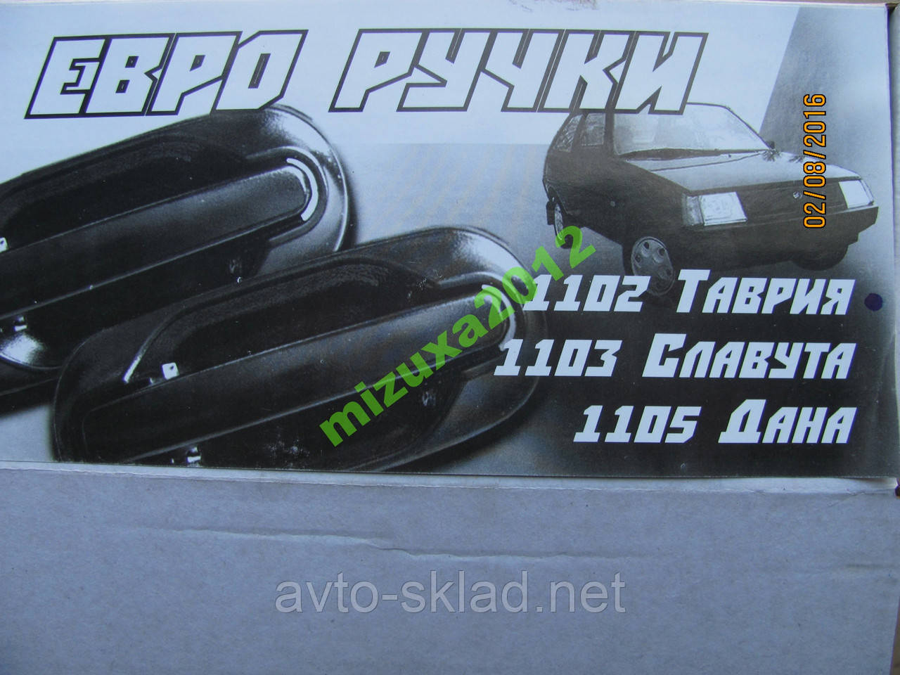 Ручки двери ЗАЗ 1102 1103 11105 Славута, евро