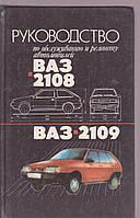 Руководство по обслуживанию и ремонту автомобилей 2108 ВАЗ2109