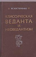 В.С.Костюченко Классическая веданта и неоведантизм