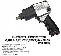 """Пневмогайковерт 1/2"""" 64кг/м (шт) (шт)"""