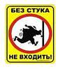 """Табличка """"Без стука не входить"""""""