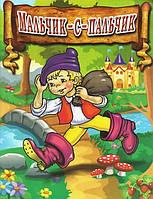 Раскраска со сказкой Мальчик-с-пальчик