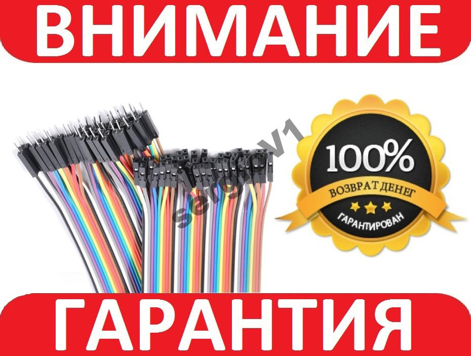 Dupont дюпон кабель 10см папа-мама 10 штук Arduino