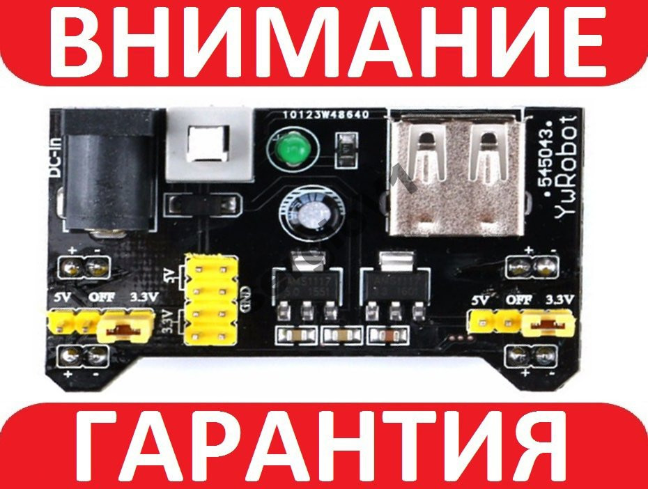 Модуль питания макетных плат MB102 Arduino 3.3V-5V