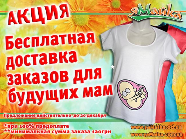 Бесплатная доставка для будущих мам