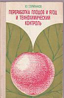 Ю.Г.Скрипников Переработка плодов и ягод и технохимический контроль