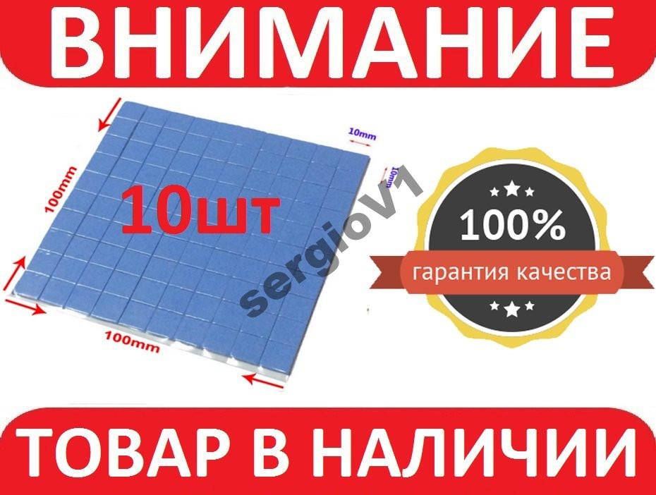 Термопрокладка силиконовая 10x10х1мм 10 ШТУК