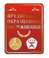 """Табличка """"Знак качества СССР"""""""