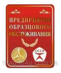 "Табличка ""Знак качества СССР"", фото 1"