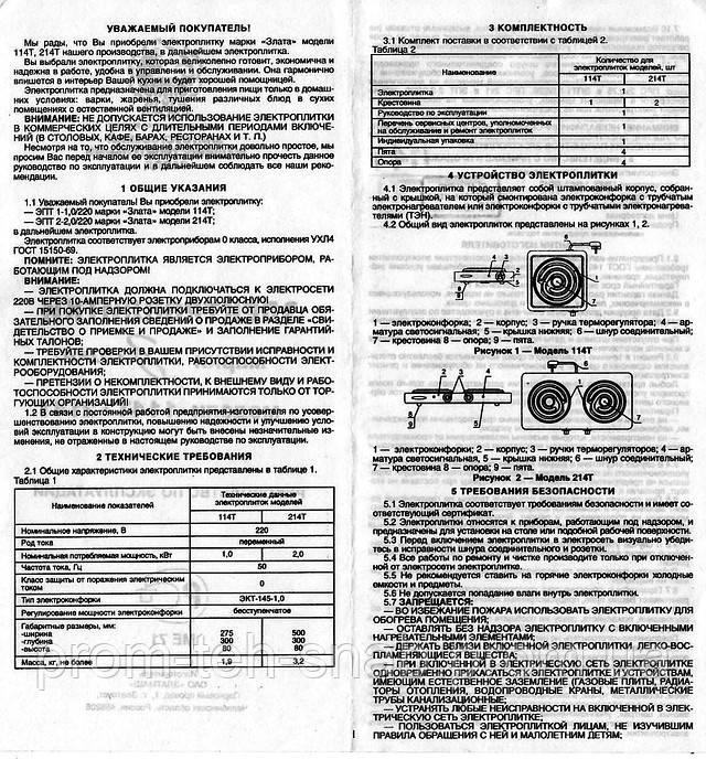 Печь электрическая Злата 114Т