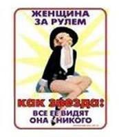 """Табличка """"Женщина за рулем"""", фото 1"""