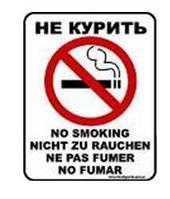 """Табличка """"Не курить!"""", фото 1"""