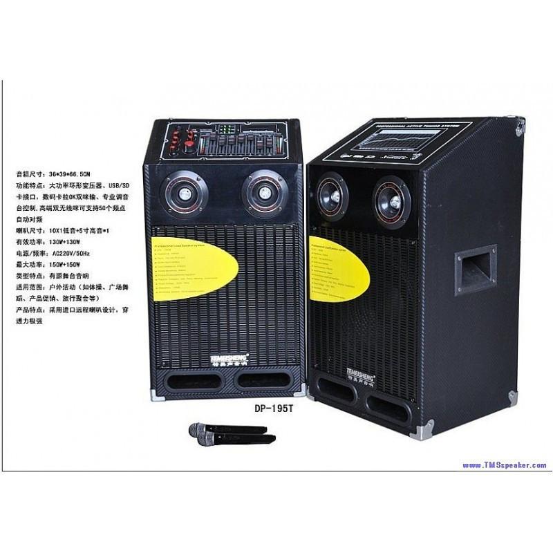 Колонки активные Temeisheng 195T