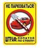 """Табличка """"Не парковаться"""""""