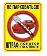 """Табличка """"Не парковаться"""", фото 1"""