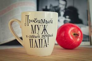 Чашка Любимый муж и самый лучший папа