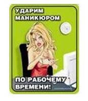 "Табличка ""Ударим маникюром"", фото 1"