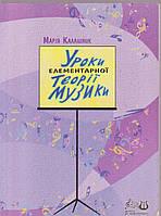 Марія Калашник Уроки елементарної музики