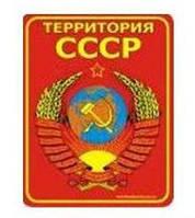 "Табличка ""Территория СССР"", фото 1"