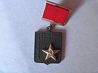 Знак Ветеран труда СССР