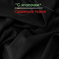 Двунитка (180 см) черная