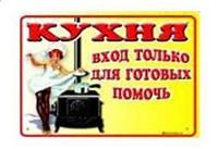 "Табличка ""Кухня"", фото 1"