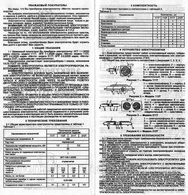 Электрическая плита Мечта 211Т 2х-конф