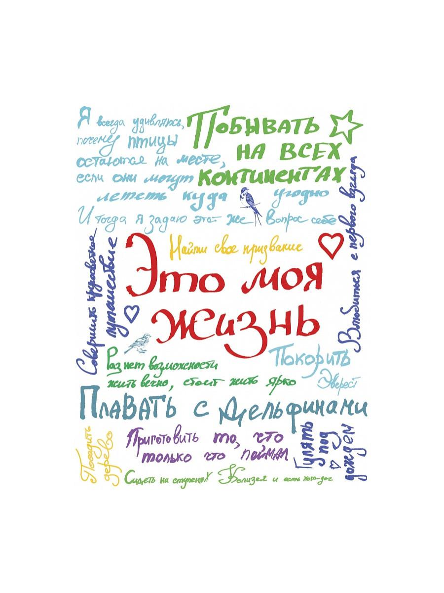 Мой личный дневник Смэшбук Это моя Жизнь смешбук