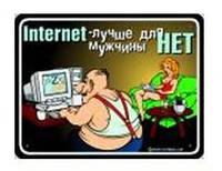 """Табличка """"Интернет"""", фото 1"""