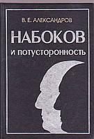 В.Е.Александров Набоков и потусторонность