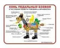 """Табличка """"Конь педальный боевой"""", фото 1"""