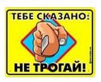 """Табличка """"Тебе сказано не трогай!"""", фото 1"""