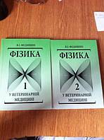 ФІЗИКА У ВЕТЕРИНАРНІЙ МЕДИЦИНІ 1 І 2 ЧАСТИНИ
