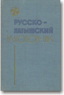 Русско-латышский разговорник