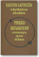 Русско-латышский словарь для школ