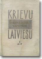 Русско-латышский фразеологический словарь