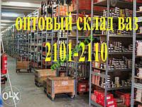 Запчасть Ваз Заз,приора,калина 2101-2110 Опт-склад