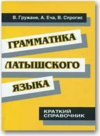 Грамматика латышского языка.