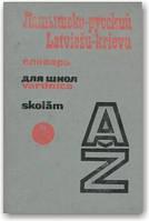 Латышско-русский словарь для школ