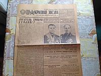 КРАСНАЯ ЗВЕЗДА 29 МАРТА 1968Г РАРИТЕТ