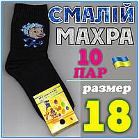 Махровые носки детские СМАЛИЙ Украина размер 18  чёрные с фиксиками  НДЗ-0747