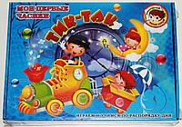 Детская настольная игра- Мои первые часики