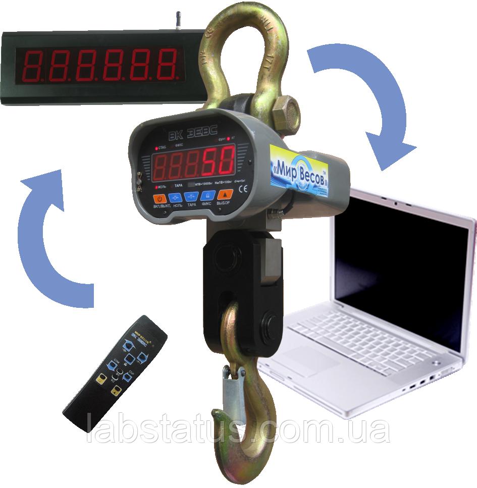 Весы крановые ВК ЗЕВС III - 5000кг РК
