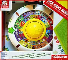 Интерактивный обучающий диск игрушка «ВСЕ ОБО ВСЕМ»