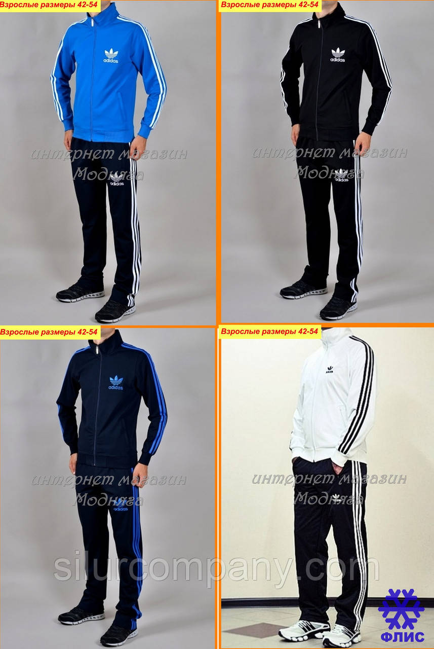 5fbf75e0 Спортивный костюм Адидас на флисе для мужчин - Интернет магазин