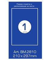 Этикетки самоклеящиеся 1 шт./лист., 210х297мм, 100 лист./уп. BUROMAX BM.2810