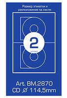 Этикетки самоклеящиеся CD/DVD  2шт./лист. 114,5мм. 100 лист./уп. BUROMAX BM.2870